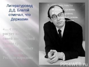 Литературовед Д.Д. Благой отмечал, что Державин «… с гордостью рисует картину св