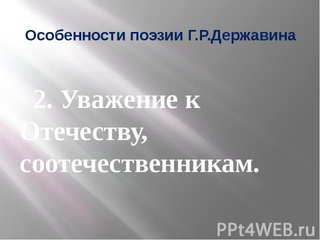 Особенности поэзии Г.Р.Державина 2. Уважение к Отечеству, соотечественникам.