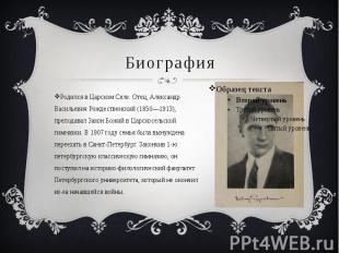 Биография Родился в Царском Селе. Отец, Александр Васильевич Рождественский (185