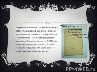 Первый сборник стихов — «Гимназические годы» (1914). Входил во второй «Цех поэто