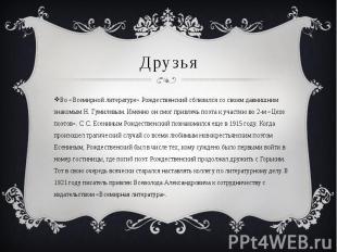 Друзья Во «Всемирной литературе» Рождественский сблизился со своим давнишним зна