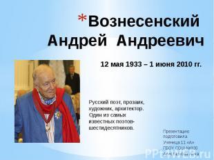 Вознесенский Андрей Андреевич Презентацию подготовила Ученица 11 «А» ГБОУ СОШ №9