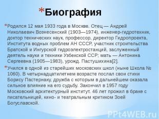 Биография Родился 12 мая 1933 года в Москве. Отец — Андрей Николаевич Вознесенск
