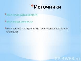 Источники http://ru.wikipedia.org/wiki/% http://images.yandex.ru/ http://persona