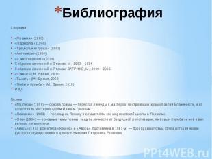 Библиография Сборники «Мозаика» (1960) «Парабола» (1960) «Треугольная груша» (19