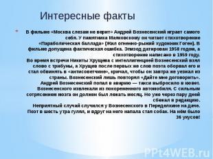 В фильме «Москва слезам не верит» Андрей Вознесенский играет самого себя. У памя