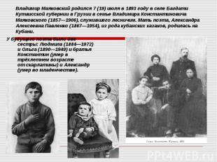 Владимир Маяковский родился 7 (19)июляв 1893 году в селеБагдат
