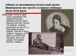 Однако на протяжении почти всей жизни Маяковского его музой и главной любовью бы