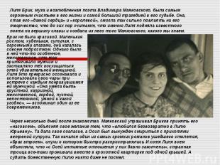 Лиля Брик, муза и возлюбленная поэта Владимира Маяковского, была самым огромным
