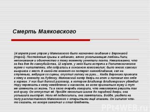 14 апреля рано утром у Маяковского было назначено свидание с Вероникой (Норой).
