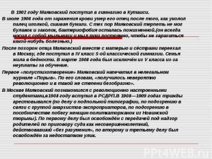 В1902 годуМаяковский поступил вгимназиювКутаиси. В