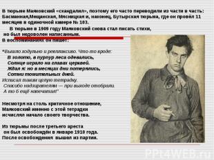 В тюрьме Маяковский «скандалил», поэтому его часто переводили из части в часть: