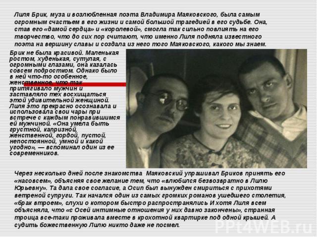Лиля Брик, муза и возлюбленная поэта Владимира Маяковского, была самым огромным счастьем в его жизни и самой большой трагедией в его судьбе. Она, став его «дамой сердца» и «королевой», смогла так сильно повлиять на его творчество, что до сих пор счи…