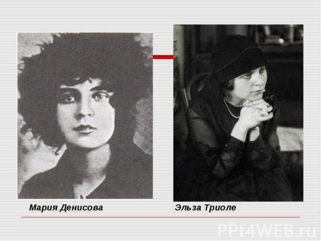 Мария Денисова Эльза Триоле