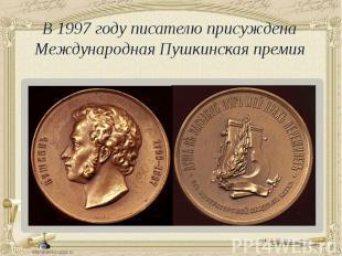 В 1997 году писателю присуждена Международная Пушкинская премия В 1997 году писа