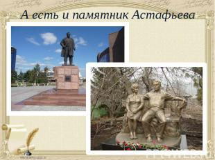 А есть и памятник Астафьева