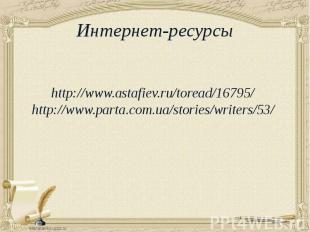 Интернет-ресурсы http://www.astafiev.ru/toread/16795/ http://www.parta.com.ua/st