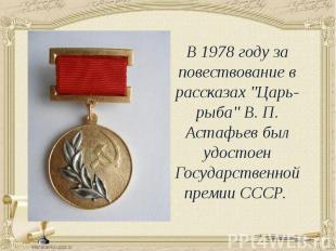 """В 1978 году за повествование в рассказах """"Царь-рыба"""" В. П. Астафьев бы"""