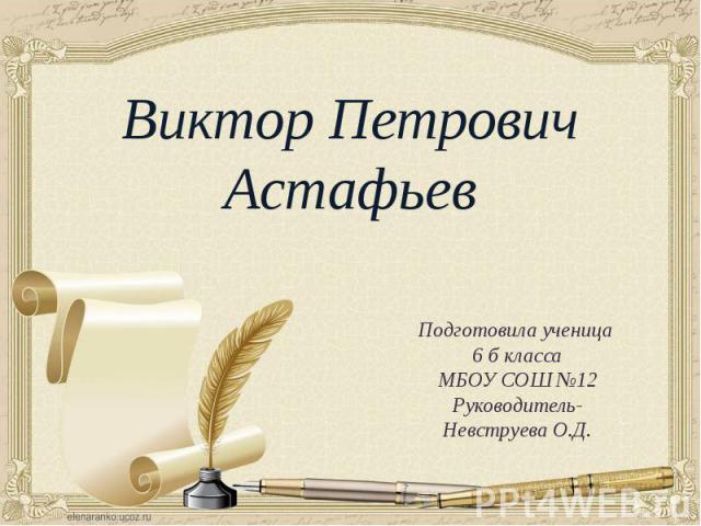 Подготовила ученица 6 б класса МБОУ СОШ №12 Руководитель- Невструева О.Д.