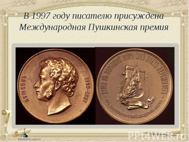 В 1997 году писателю присуждена Международная Пушкинская премия В 1997 году писателю присуждена Международная Пушкинская премия