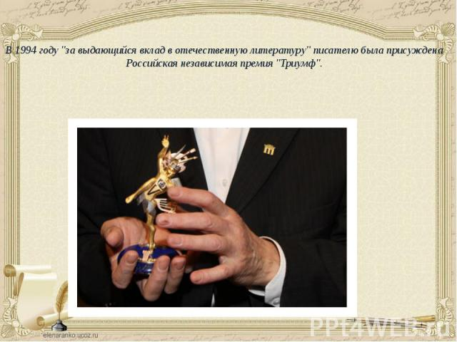 """В 1994 году """"за выдающийся вклад в отечественную литературу"""" писателю была присуждена Российская независимая премия """"Триумф""""."""