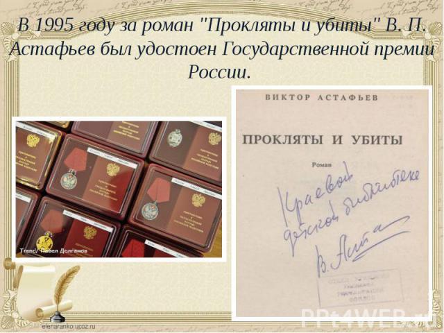 """В 1995 году за роман """"Прокляты и убиты"""" В. П. Астафьев был удостоен Государственной премии России. В 1995 году за роман """"Прокляты и убиты"""" В. П. Астафьев был удостоен Государственной премии России."""