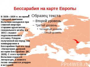 Бессарабия на карте Европы
