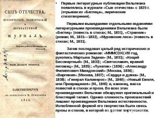 Первые литературные публикации Вельтмана появлялись в журнале «Сын отечества» с