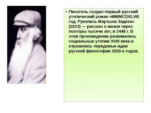 Писатель создал первый русский утопический роман «MMMCDXLVIII год. Рукопись Март