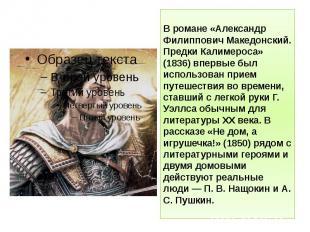 В романе «Александр Филиппович Македонский. Предки Калимероса» (1836) впервые бы