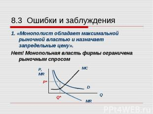 1. «Монополист обладает максимальной рыночной властью и назначает запредельные ц