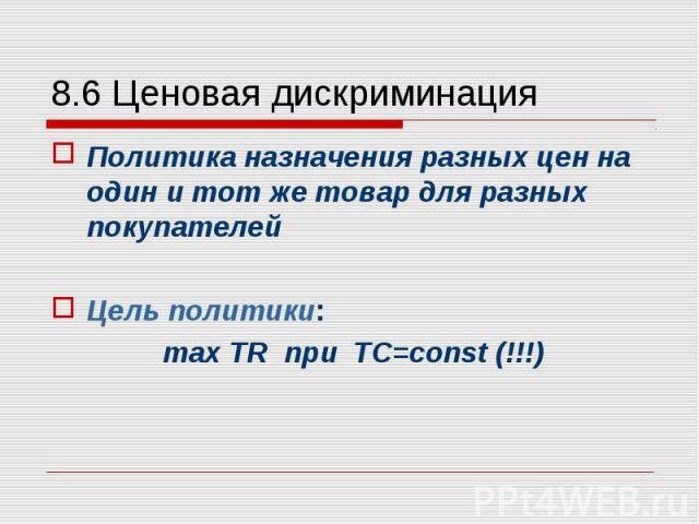 Политика назначения разных цен на один и тот же товар для разных покупателей Политика назначения разных цен на один и тот же товар для разных покупателей Цель политики: max TR при TC=const (!!!)