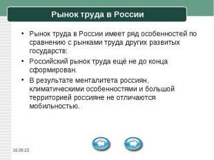 Рынок труда в России имеет ряд особенностей по сравнению с рынками труда других