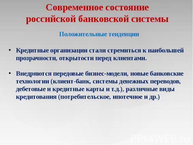 Современное состояние российской банковской системы