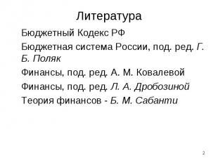 Бюджетный Кодекс РФ Бюджетный Кодекс РФ Бюджетная система России, под. ред. Г. Б