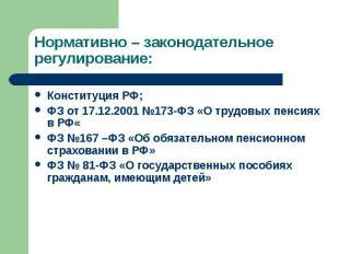 Конституция РФ; Конституция РФ; ФЗ от 17.12.2001 №173-ФЗ «О трудовых пенсиях в Р