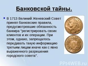 В 1713 Великий Женевский Совет принял банковские правила, предусмотревшие обязан