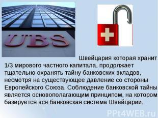 Швейцария которая хранит 1/3 мирового частного капитала, продолжает тщательно ох
