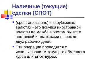 (spot transactions) в зарубежных валютах - это покупка иностранной валюты на меж