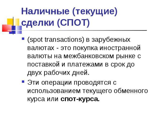 (spot transactions) в зарубежных валютах - это покупка иностранной валюты на межбанковском рынке с поставкой и платежами в срок до двух рабочих дней. (spot transactions) в зарубежных валютах - это покупка иностранной валюты на межбанковском рынке с …