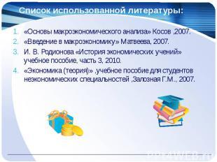 Список использованной литературы: «Основы макроэкономического анализа» Косов ,20