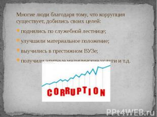 Многие люди благодаря тому, что коррупция существует, добились своих целей: Мног