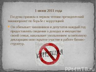 1 июня 2011 года 1 июня 2011 года Госдума приняла в первом чтении президентский