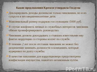 Какие предложения Кремля утвердила Госдума Какие предложения Кремля утвердила Го