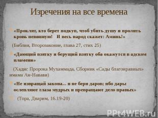 Изречения на все времена «Проклят, кто берет подкуп, чтоб убить душу и пролить к