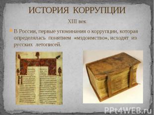 ИСТОРИЯ КОРРУПЦИИ XIII век В России, первые упоминания о коррупции, которая опре