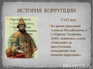 ИСТОРИЯ КОРРУПЦИИ XVII век Во время правления Алексея Михайловича, в Соборном Ул