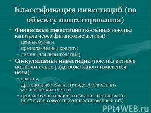 Финансовые инвестиции (косвенная покупка капитала через финансовые активы): Фина