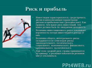 Инвестиции характеризуются, среди прочего, двумя взаимосвязанным параметрами: ри