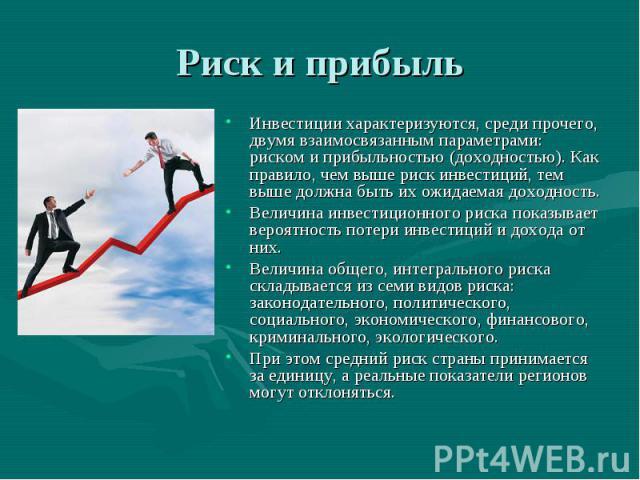 Инвестиции характеризуются, среди прочего, двумя взаимосвязанным параметрами: риском и прибыльностью (доходностью). Как правило, чем выше риск инвестиций, тем выше должна быть их ожидаемая доходность. Инвестиции характеризуются, среди прочего, двумя…